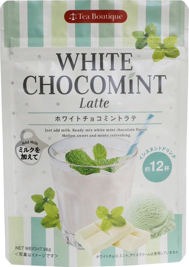 """画像: 【不思議】""""白い""""チョコミントラテが夏限定発売"""