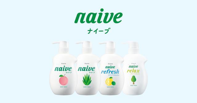 画像: naive(ナイーブ)|クラシエ