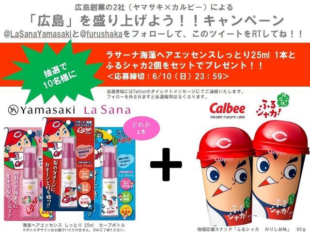 画像1: 「ヤマサキ×カルビー」のコラボで地元広島を盛り上げる!
