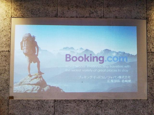 画像: Booking. com (ブッキング・ドットコム)とは?
