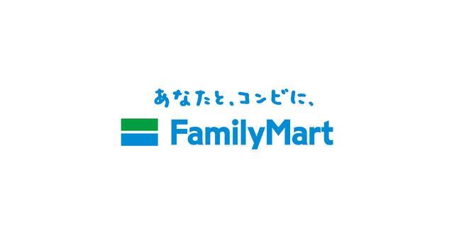 画像: ファミリーマート公式ウェブサイト