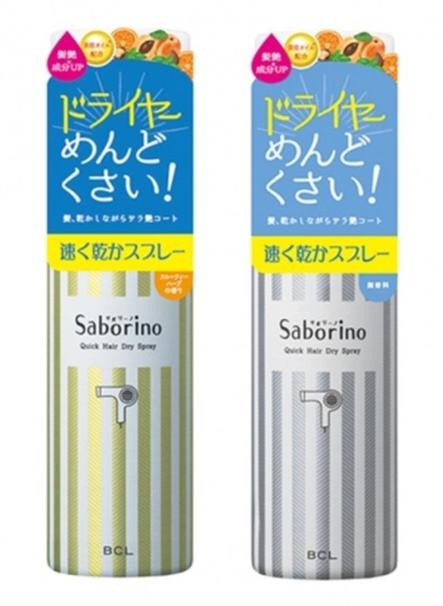 画像4: 【待望】時短ブランド『サボリーノ』よりヘアケアラインが登場!