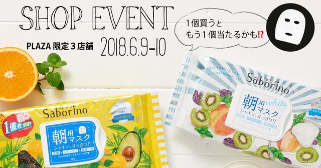 画像: 6/9.10(sat.sun)PLAZA 都内3店舗にてサボリーノくじ引きイベント開催♪