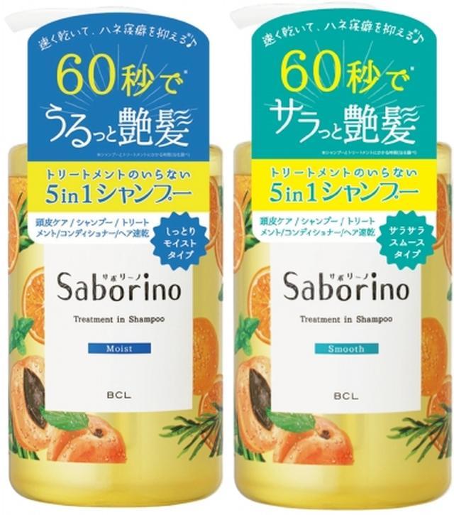 画像2: 【待望】時短ブランド『サボリーノ』よりヘアケアラインが登場!