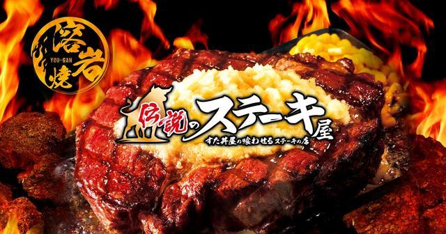 画像: 伝説のステーキ屋【公式サイト】