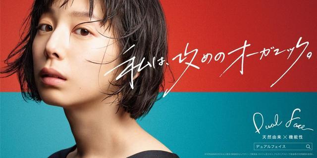 画像1: 【動画あり】スキンケアライン「Dual Face」のブランドミューズに女優の夏帆さん!