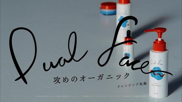 画像3: 【動画あり】スキンケアライン「Dual Face」のブランドミューズに女優の夏帆さん!