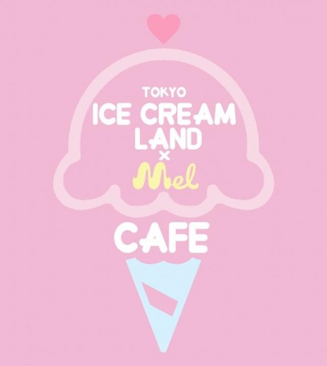 画像1: 「TOKYO ICECREAM LAND×Mel CAFE」原宿で開催決定!