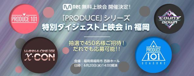 画像: Mnet 無料上映会 in福岡 Survey