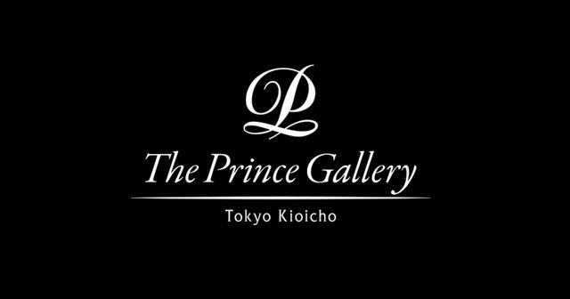 画像: 公式サイト|ザ・プリンスギャラリー 東京紀尾井町