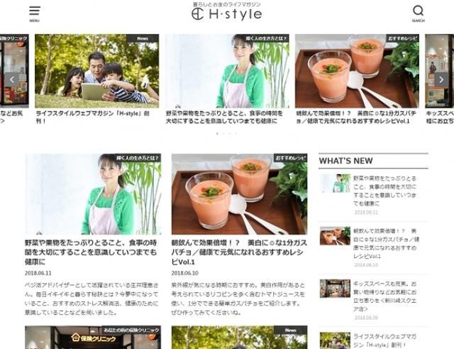 画像2: ライフスタイルウェブマガジン「H-style」が誕生!