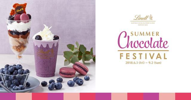 画像: Summer Chocolate Festival リンツ サマーチョコレート フェスティバル | リンツ・チョコレート