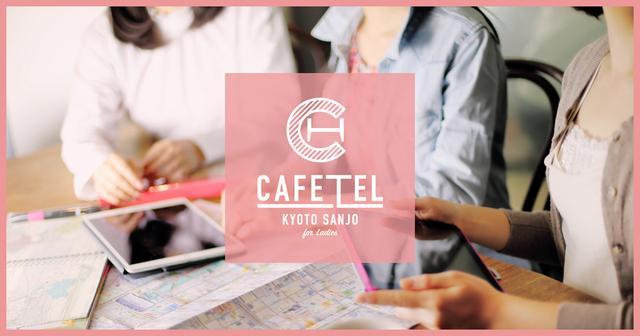 画像: 【公式】 CAFETEL 京都三条 for Ladies