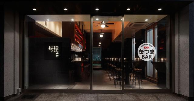 画像: 日本橋・おいしいお酒と缶詰が楽しめる『缶つまBAR』がオープン