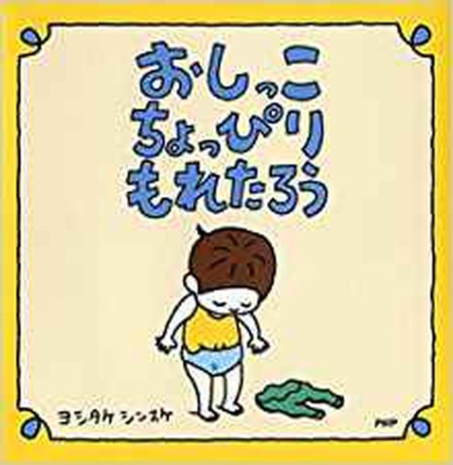 画像: おしっこちょっぴりもれたろう | ヨシタケ シンスケ |本 | 通販 | Amazon