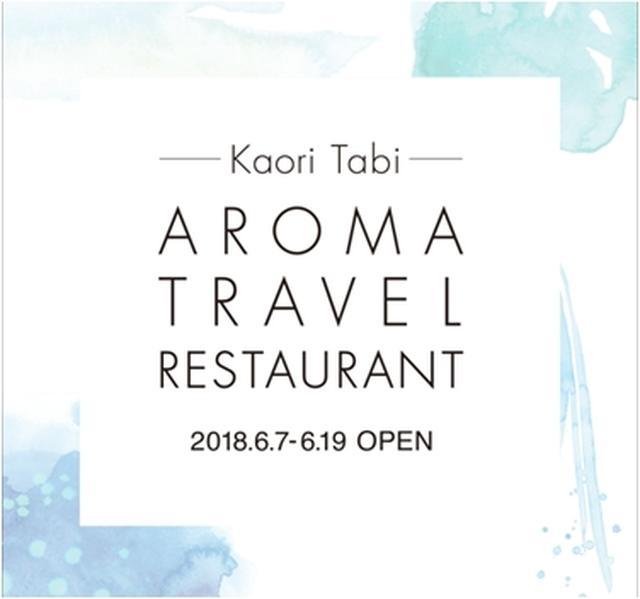 画像1: 【期間限定】ゴールドコーストを五感で味わえるレストラン登場!