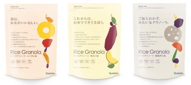 画像1: 【国内産100%】グルテンフリーに生まれ変わったお米でつくった「ライスグラノーラ」