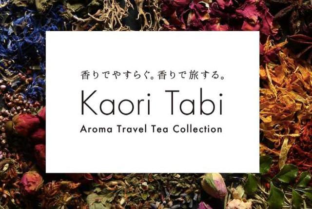 画像: Kaori Tabi   香りで旅するゴールドコースト