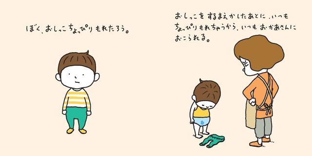画像2: ヨシタケシンスケ最新絵本『おしっこちょっぴりもれたろう』 発売1週間で10万部突破!