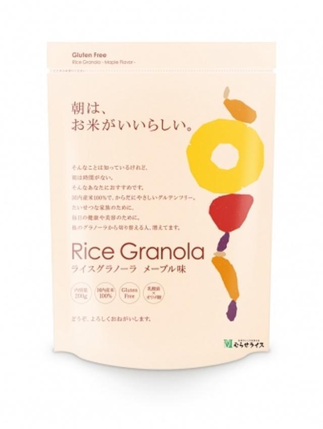 画像3: 【国内産100%】グルテンフリーに生まれ変わったお米でつくった「ライスグラノーラ」