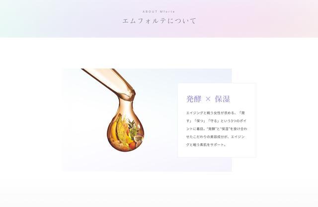 画像: 万田発酵の公式オンラインショップ | 先行予約_エムフォルテ