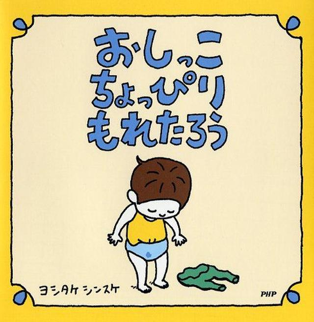 画像1: ヨシタケシンスケ最新絵本『おしっこちょっぴりもれたろう』 発売1週間で10万部突破!