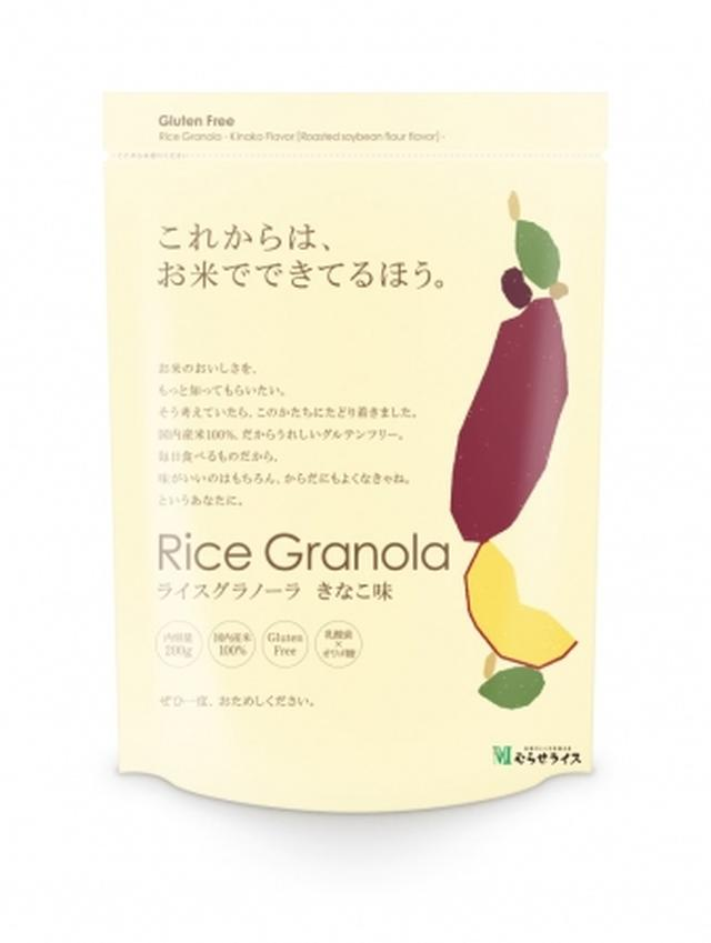 画像4: 【国内産100%】グルテンフリーに生まれ変わったお米でつくった「ライスグラノーラ」
