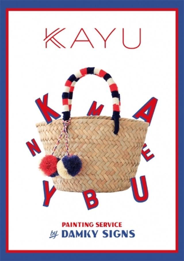 画像: ■6月30日(土)・7月1日(日) 【EVENT】KAYU KAYUとは、シェルやストロー、バンブー等の自然素材を使い、東南アジアの伝統的な技法を用い、丁寧に編み込まれたハンドメイドアイテム。 6月30日(土)・7月1日(日)の2日間限定で、KAYUのバックにイニシャルのペイントをほどこし、オリジナルバックが作れるイベントを開催いたします。