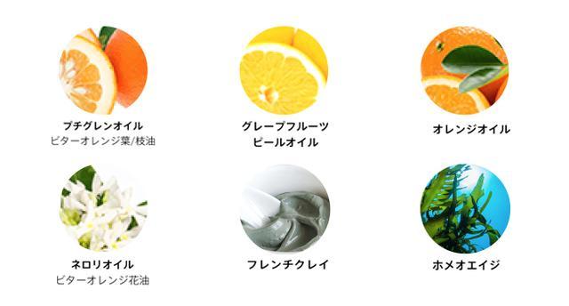 画像: <CITRUSPAに含まれる成分> ・シトラスボタニカルオイル オレンジオイル、グレープフルーツピールオイル、ネロリオイル(ビターオレンジ花油)、プチグレンオイル(ビターオレンジ葉/枝油) ・リゾートスパ素材 フレンチクレイ、ホメオエイジ