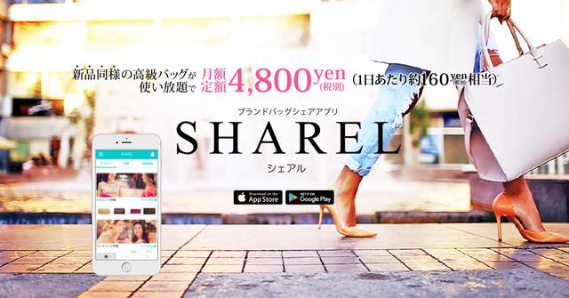 画像: ブランドバッグ・ブランドジュエリーシェアレンタルアプリ シェアル【Sharel】20日間無料お試しキャンペーン実施中♪