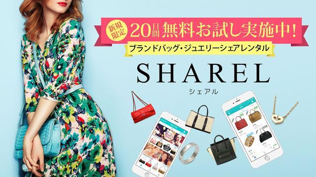 画像1: ブランドバッグレンタル「SHAREL」に新機能!友達紹介で、大量ポイントゲットのチャンス