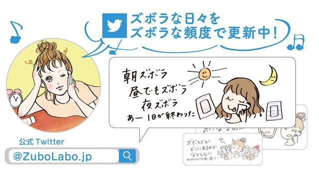画像2: 【ずぼら女子に贈る!】スキンケアブランド『ズボラボ』から「ふき取り化粧水シート」のしっとりタイプ新発売!