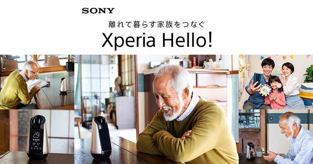 画像: 離れて暮らす家族をつなぐ XperiaHello! | Xperia(TM) Smart Products | ソニー