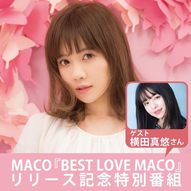 画像: MACO『BEST LOVE MACO』リリース記念特別番組 - LINE LIVE(ラインライブ)| 国内最大級のライブ配信サービス