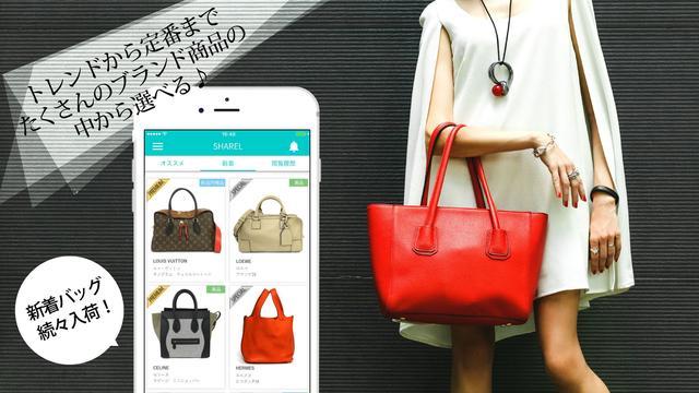 画像2: ブランドバッグレンタル「SHAREL」に新機能!友達紹介で、大量ポイントゲットのチャンス