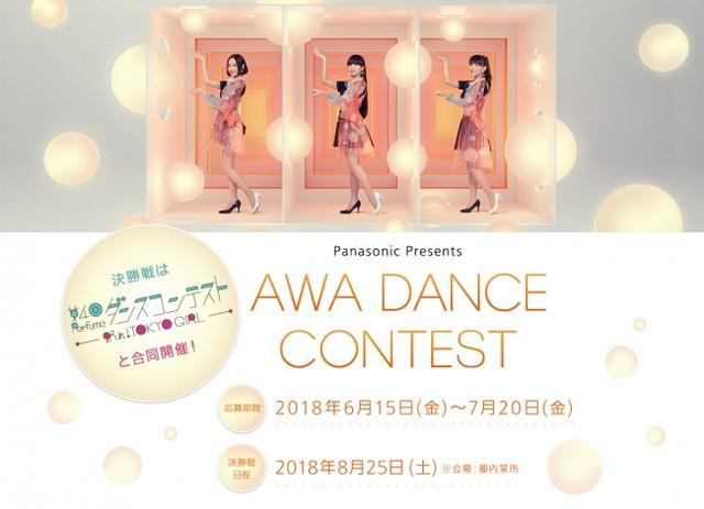 画像1: 「AWA DANCE CONTEST」開催決定!