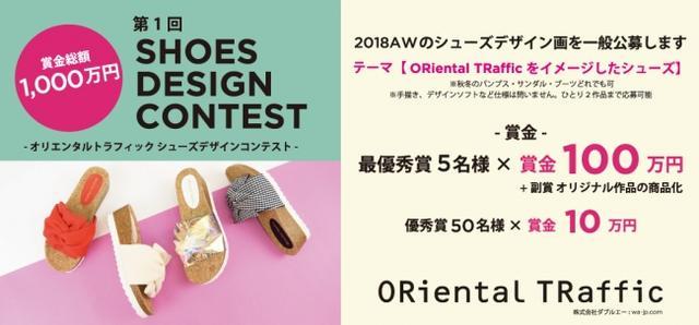 画像: 賞金総額1,000万円!『第1回ORiental TRafficシューズデザインコンテスト』