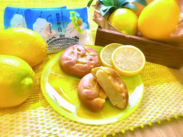 画像2: 【夏季限定スイーツ】レモン生産量日本一「瀬戸田産レモン」を使用『惣之助の詩 瀬戸内レモン餡』