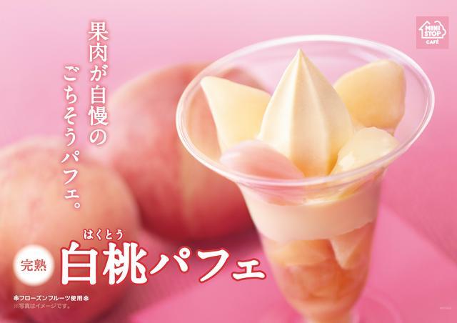 画像: もっとみずみずしく、もっととろける 生まれ変わった「白桃パフェ」