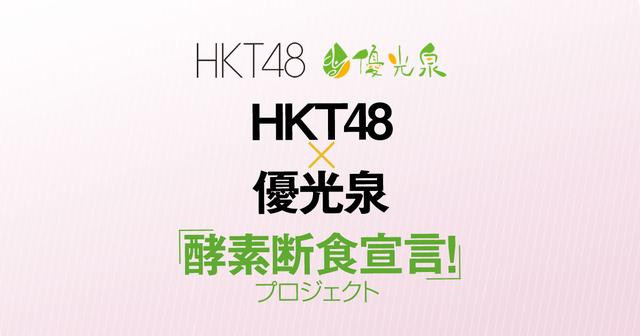 画像: HKT48×優光泉「酵素断食宣言」プロジェクト