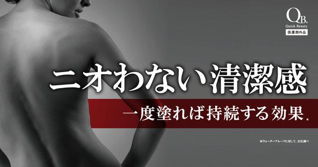 画像: QB薬用デオドラントシリーズ|臭いの元となる汗にしっかり対策