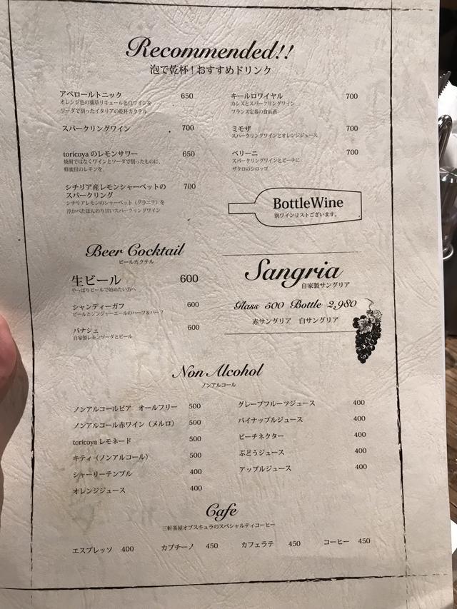 画像13: 【レポ】フランスの味を恵比寿で! 「鶏ビストロ TORICOYA」がオープン!