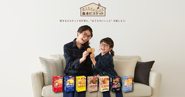 画像: おうちでいいこと森永ビスケット♪/森永製菓株式会社