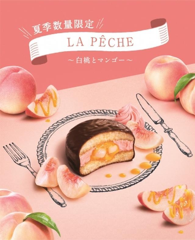 """画像: チョコパイ史上初!白桃果肉が入った旬を味わう""""生""""チョコパイ誕生!"""