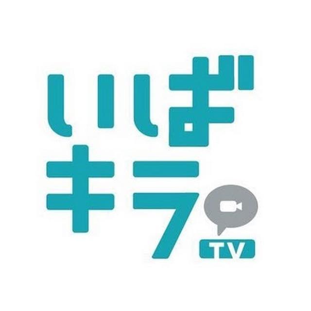 画像: いばキラTV - IBAKIRA TV -