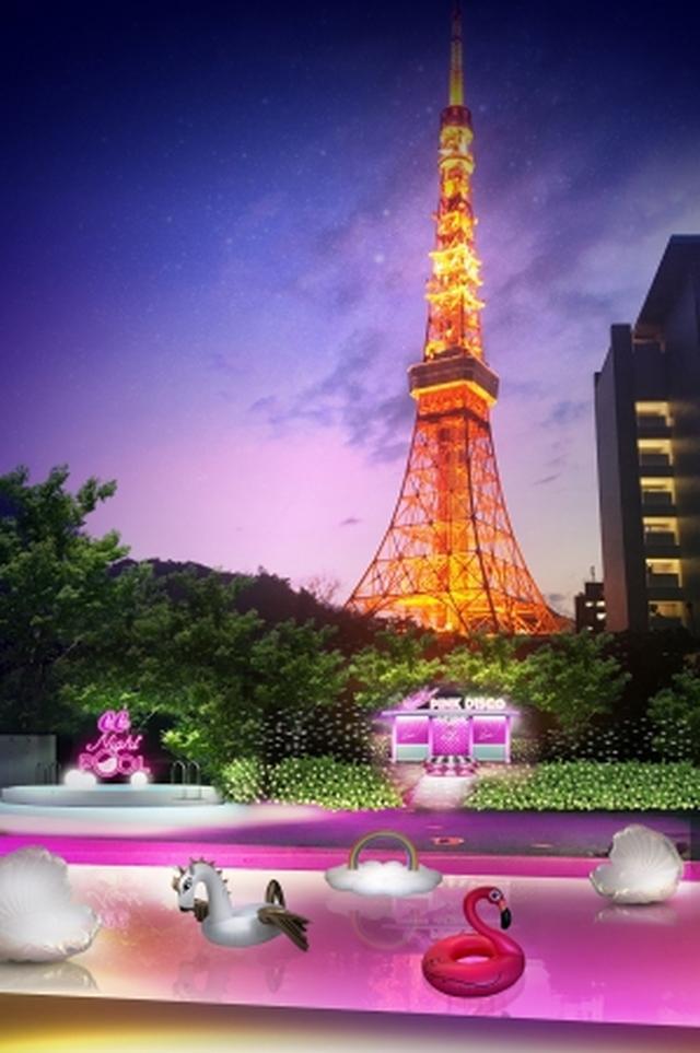 画像1: 【ナイトプール】「CanCamナイトプールin東京プリンスホテル」今年も開催!