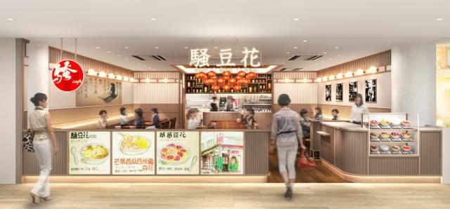 画像2: 台湾で連日行列が出来る台湾伝統スイーツ「豆花」の専門店が新宿にオープン!