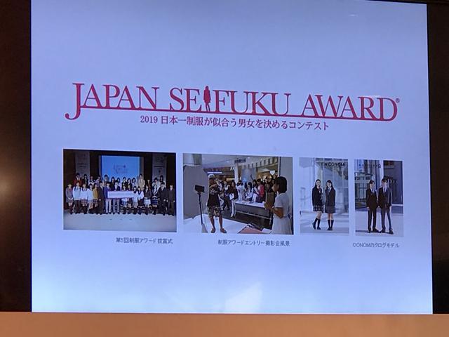 画像1: 第6回日本制服アワード!日本一制服が似合う男女大募集