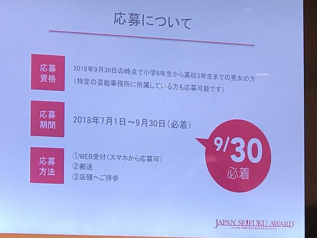 画像3: 第6回日本制服アワード!日本一制服が似合う男女大募集