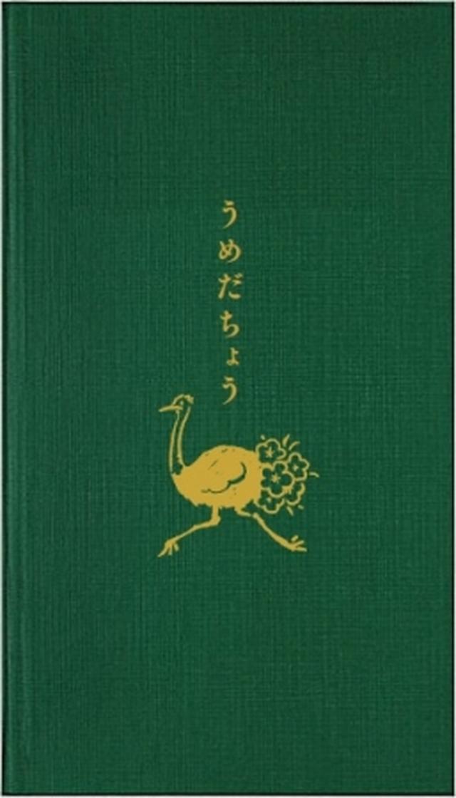 画像: 測量野帳 「うめだちょう」480 円(税抜) 梅とダチョウをかけた「うめだちょう」はクスッと笑える梅田ロフト限定デザイン。